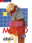 美容師MOMO 21(ジュディーコミックス)