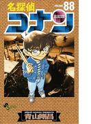 名探偵コナン 88