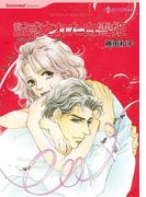 バージンラブセット vol.34(ハーレクインコミックス)