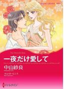 漫画家 中山紗良セット vol.2(ハーレクインコミックス)