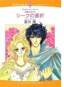 リゾートでの恋テーマセット vol.2(ハーレクインコミックス)