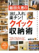 飯田久恵の [出し入れ]楽チン! クイック収納術(PHPビジュアル実用BOOKS)