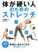 体が硬い人のためのストレッチ(PHPビジュアル実用BOOKS)
