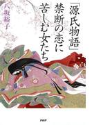 「源氏物語」禁断の恋に苦しむ女たち