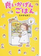 良いかげんごはん (ORANGE PAGE MOOK)