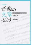 音楽の文章セミナー プログラム・ノートから論文まで 改訂版