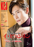 KEJ (コリア エンタテインメント ジャーナル) 2016年2月号