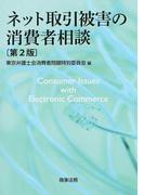 ネット取引被害の消費者相談 第2版