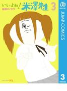 いいよね!米澤先生 3(ジャンプコミックスDIGITAL)