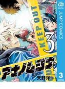 アナノムジナ 3(ジャンプコミックスDIGITAL)