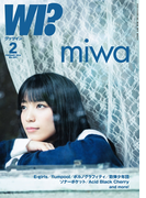 WI?(ワッツイン) 2016年2月号(WHAT's IN?)