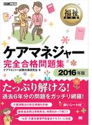 福祉教科書 ケアマネジャー完全合格問題集 2016年版