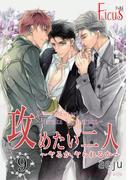 攻めたい二人~ヤるか、ヤられるか~(フルカラー) 第9話 ゲイのカリスマ、失恋する!?(ソルマーレ編集部)