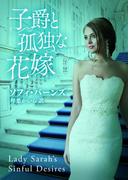 子爵と孤独な花嫁(MIRA文庫)