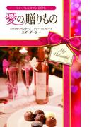 マイ・バレンタイン2016 愛の贈りもの(マイ・バレンタイン)