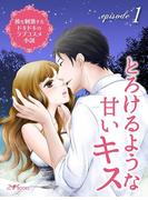 ~彼を刺激するドキドキのラブコスメ小説~ episode1 とろけるような甘いキス