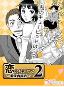 恋のカミサマ2【特別付録付】