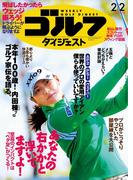 週刊ゴルフダイジェスト 2016/2/2号
