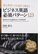 ディクテーションで覚えるビジネス英語必須パターン123