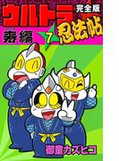 完全版 ウルトラ忍法帖 (7) 寿(コトブキ)編