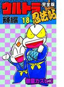 完全版 ウルトラ忍法帖 (18) 輝(フラッシュ)編