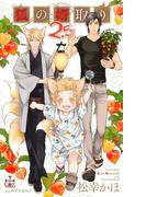 狐の婿取り2.5【特別版】(イラスト付き)(Cross novels)