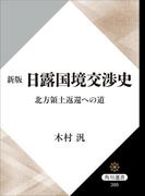 新版 日露国境交渉史 北方領土返還への道(角川選書)