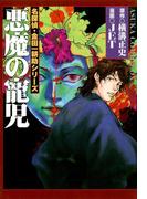 名探偵・金田一耕助シリーズ 悪魔の寵児(あすかコミックスDX)