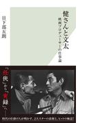 健さんと文太~映画プロデューサーの仕事論~(光文社新書)