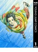 【全1-2セット】ポセイドンの財宝(ヤングジャンプコミックスDIGITAL)