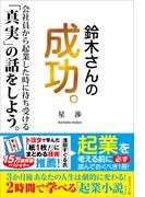 鈴木さんの成功。 会社員から起業した時に待ち受ける「真実」の話をしよう。