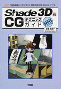 Shade 3D ver.15 CGテクニックガイド 「自由曲面」「ポリゴン」対応の統合型3D−CGソフト