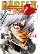 バビル2世 ザ・リターナー 14(ヤングチャンピオン・コミックス)