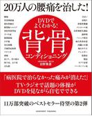 DVDでよくわかる!20万人の腰痛を治した!背骨コンディショニング