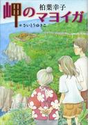 岬のマヨイガ(文学の扉)