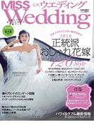 MISS ウエディング 2016年春夏号(MISS Wedding)