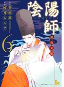 陰陽師 瀧夜叉姫(6)(RYU COMICS)