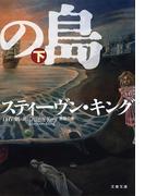 悪霊の島(下)(文春文庫)