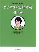「聞く力」文庫3 アガワ対談傑作選 追悼編(文春文庫)