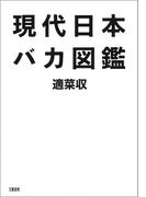 現代日本バカ図鑑(文春e-book)
