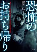 恐怖のお持ち帰り ~ホラー映画監督の心霊現場蒐集譚~(TO文庫)