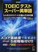 TOEICテストスーパー英単語 5人のエキスパートが選んだ3000語 新装版