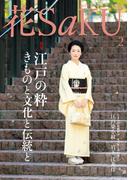 和の生活マガジン 花saku 2016年2月号