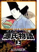 【全1-3セット】マンガ日本の古典 源氏物語