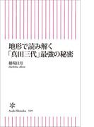 地形で読み解く「真田三代」強さの秘密(朝日新書)