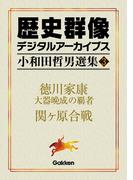 小和田哲男選集3(歴史群像デジタルアーカイブス)