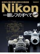 ニコン一眼レフのすべて 完全版(Gakken camera mook)