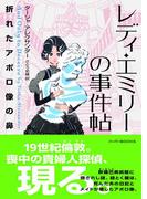 レディ・エミリーの事件帖折れたアポロ像の鼻(ハーパーBOOKS)