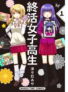 終活女子高生 1巻(まんがタイムコミックス)
