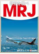 世界を飛べMRJ(週刊エコノミストebooks)